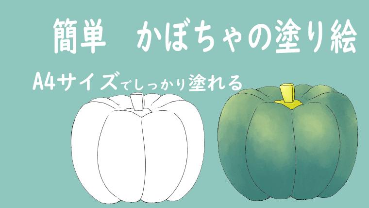 無料で簡単に塗れるかぼちゃの塗り絵