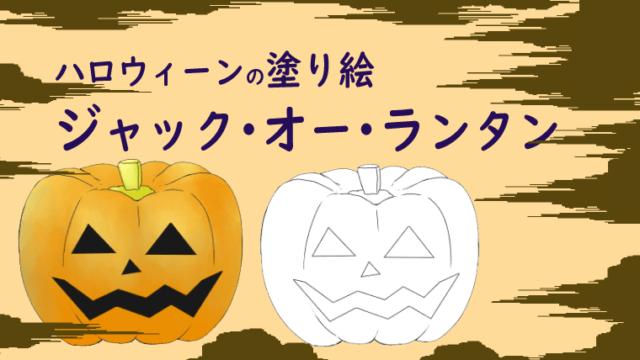 ハロウィンの塗り絵 ジャック・オー・ランタン(かぼちゃ)