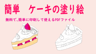 無料で簡単に塗れるケーキの塗り絵