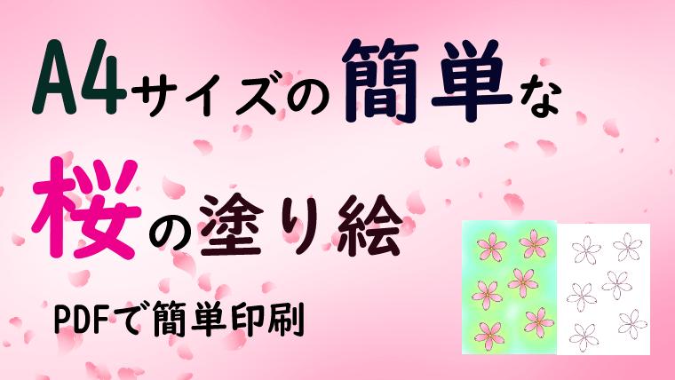 A4サイズの簡単な桜の塗り絵