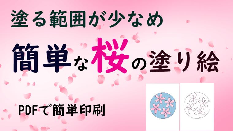 塗る範囲が少なめの簡単な桜の塗り絵