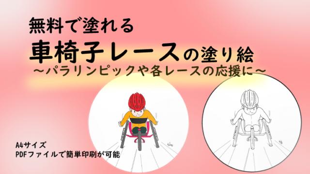 無料で塗れるパラリンピックや車椅子レースの塗り絵 車椅子レースやパラリンピックの応援に